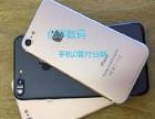 天津按揭手机需要什么资料,哪里可以0首付iphone7