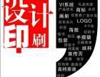 重庆纸品印刷公司or名片画册样本书说明书宣传单手提袋包装盒