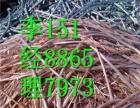 哈尔滨废铜回收,哈尔滨废紫铜回收价格