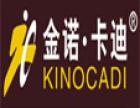 金诺 卡迪家具加盟
