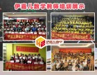 中国十大数学品牌 加盟 伊嘉儿动漫数学