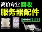 北京专业回收服务器 仪器 交换机 广告机 电瓶等等