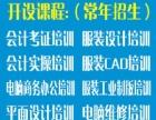 扬州电脑办公培训/0基础学习/小班教学