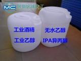 深圳环保工业酒精 沙井无水酒精 福永高级酒精厂家