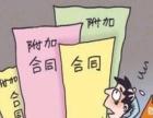 陕西惠泽法律服务专职各类法律咨询服务