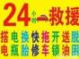 松江洞泾泗泾佘山道路救援,汽车补胎 搭电 换电瓶 送油 汽修