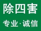 天津市杀虫公司 承接蟑螂防治 蚂蚁防治 蚊蝇防治消杀服务
