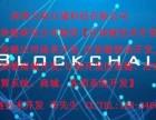 浙江区块链应用场景开发杭州区块链技术系统开发区块链游戏开发