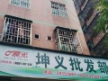 龙华新区-干货杂货店可以空铺转让