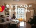 黄海城市花园3室精装首租房全进口家具随时看房