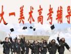 青岛美术中 高考辅导学校