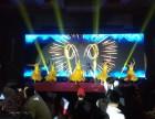广州开业庆典 周年宴会 元旦晚会策划 演艺资源