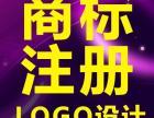 城阳商标注册免费设计LOGO