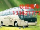 从杭州到茂名豪华汽车13362177355客车长途汽车