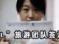 L签去香港澳门个人游 护照过关