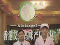 香港艾妮产后恢复母婴护理加盟加盟 母婴儿童用品