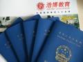 惠州电工证、焊工证、高空作业、叉车证等特种作业操作证