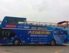 佛山敞篷观光巴士出租双层巴士展览巡游