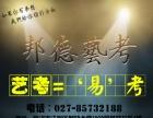 宜昌艺考生文化课邦德艺考培训班