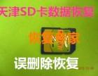 相片数据恢复-力捷数据恢复-天津数据恢复中心