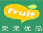 果果优品水果店加盟