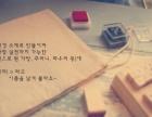 佛山南海哪里有韩语学,佛山南海桂城韩语培训班