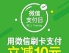 品牌项目互联网腾讯微信支付支付宝支付招商加盟