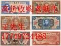 老纸币回收/一套二套三套四套老纸币收购最新价格多少