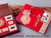 深圳华美月饼,东莞华美月饼,2018华美月饼 厂家直销超低价