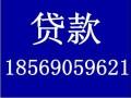 长沙正规小额贷款公司,信用贷款,无抵押贷款,车贷