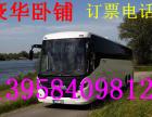 温州到九江汽车15825669926温州到九江客车班车时刻表