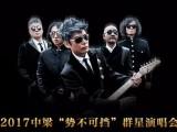 低价转2017台州中梁势不可挡演唱会多张连座包厢票
