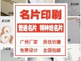 青岛名片制作订做商务设计铜版纸特种纸打印烫
