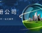 上海食品 劳务派遣 酒类批发 医疗器械经营许可证办理