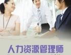 海宁培训中心探讨2017人力资源管理师考试经验