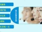 北京海淀区月兔空调田村路维修点)服务客服联系方式多少?