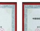 秦皇岛凯杜·爱丽莎负离子生态壁纸招贤纳士啦