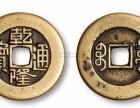 资深买家常年收购大清铜币银元通宝等古钱币 高价收购