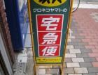 电商快递 日本网购 日本淘宝快递 佐川急便电话