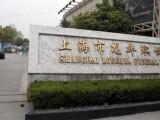 上海殯儀館電話
