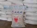 供应北京纯碱/工业级碳酸钠/华辰化工诚信纯碱批发
