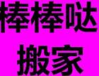 南昌居民搬家空调移机 公司搬迁 装车卸货 就找棒棒哒搬家公司