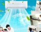 石家庄空调清洗、冰箱洗衣机清洗、热水器油烟机清洗