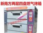新南方9成新电脑版双层四盘燃气烤箱 商用燃气烤炉 面包烤箱