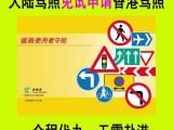 去澳大利亚自驾游一定要办理香港驾照