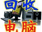 南昌电脑回收收购二手电脑