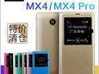 魅蓝metal手机壳 魅族MX4/MX4