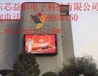青岛户外LED广告屏大幕/济南户外大电子屏制作