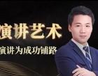 北京成人演讲口才培训机构哪家比较可靠