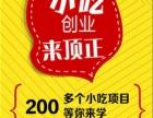 广州番禺小吃培训,早餐、午餐、夜宵、餐饮培训学校
